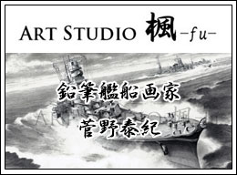 Art Studio fu is an expert in the field of technical pencil drawing.