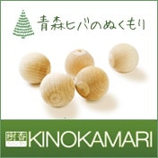 KINOKAMARI - Wooden Crafts Made of Aomori Cypresses