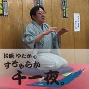 'Sucharaka Senichiya' - Traditional Japanese Comic Storytelling by Yutaka Matsubara